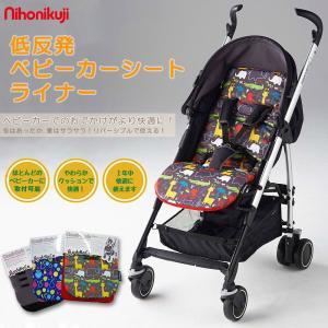 日本育児 低反発ベビーカーシートライナー ebaby-select