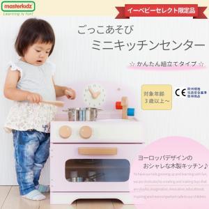 Masterkidz ごっこあそび ミニキッチンセンター おままごと(送料無料)|ebaby-select