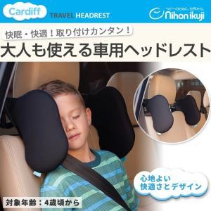 大人も使える車用ヘッドレスト(送料無料)|ebaby-select