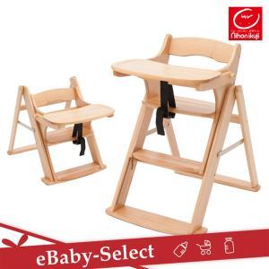 ベビーチェア 折りたたみ式 木製スマート ハイローチェア テーブル付き 日本育児|ebaby-select