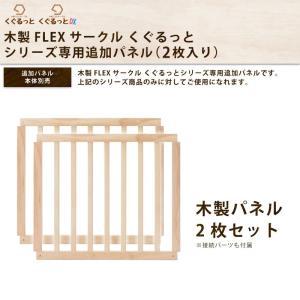 日本育児 木製FLEXサークル くぐるっと専用...の詳細画像1
