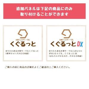 日本育児 木製FLEXサークル くぐるっと専用...の詳細画像3