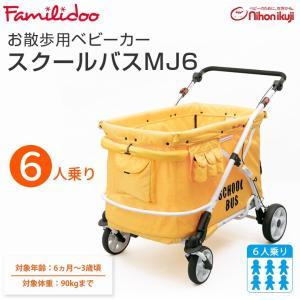 ベビーカー お散歩カー  6人乗り  スクールバスMJ6 大型ベビーカー 避難用(送料無料)|ebaby-select