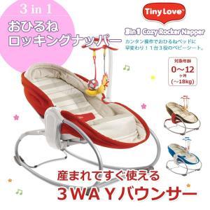 3in1おひるねロッキング・ナッパー TINY LOVE(タイニーラブ)(送料無料)|ebaby-select