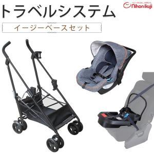 日本育児 新生児から使える トラベルシステム イージーベースセット(送料無料)|ebaby-select