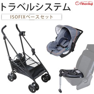 日本育児 新生児から使える トラベルシステム ISOFIXセット(送料無料)|ebaby-select
