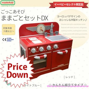 Masterkidz ごっこあそび ままごとセットDX おままごと(送料無料)|ebaby-select