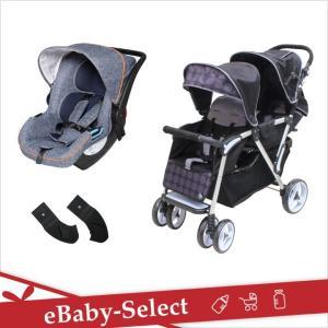 ベビーカー ベビーシート 2人乗り 新生児 ツイントラベルシステム シングルセット ツインプラム 日本育児(送料無料) |ebaby-select