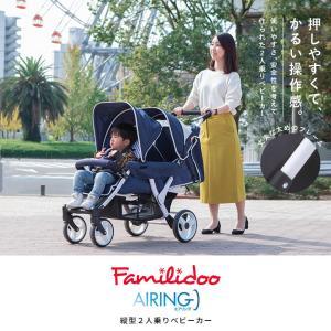 ベビーカー 日本育児 Familidoo  2人乗りベビーカー E-02 日本育児 (送料無料)|ebaby-select