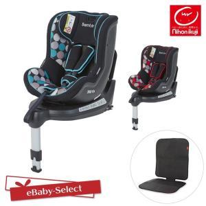 日本育児 バンビーノ360Fix + グリップイット チャイルドシート 新生児 回転式 ISOFIX(送料無料)|ebaby-select