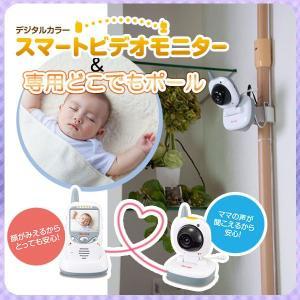 デジタルカラースマートベビーモニター+専用どこでもポール セット 日本育児(送料無料)|ebaby-select
