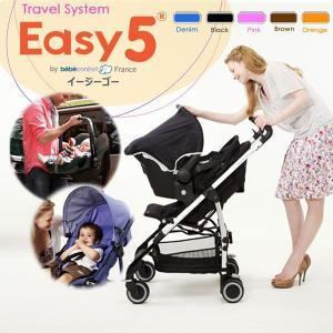 Easy5イージーゴー  トラベルシステム デニムブルー BeBe Confort(ベベコンフォート)(送料無料)|ebaby-select