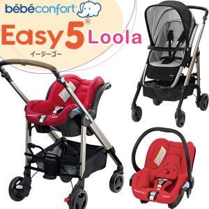 Easy5 トラベルシステム プレミアム Loola ルーラ  グラフィッククリスタルブラック / おりがみローズ BeBe Confort(ベベコンフォート)(送料無料)|ebaby-select