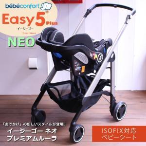 日本育児 新生児から使える トラベルシステム Easy5 NEO(イージーゴーネオ)プレミアムルーラ(送料無料)|ebaby-select