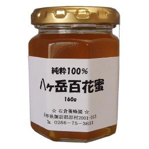 八ヶ岳百花蜜(信州八ヶ岳原村産はちみつ)|ebalance