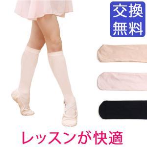 バレエ用品 バレエハイソックス(子供〜大人用)|eballerina