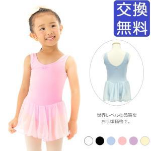 バレエレオタード 子供 キッズ ジュニア用 バレエ用品です。 胸のところにあるラインストーンが可愛い...