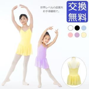 バレエレオタード 子供用 高級シフォンスカートバレエレオタード(肩紐) | キッズ|eballerina