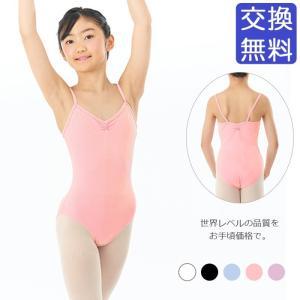 バレエレオタード 子供 キッズ ジュニア用 バレエ用品です。 胸のところにラインストーンが付いていま...