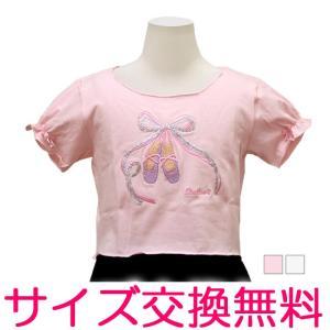 バレエTシャツ Ballet-i パフスリーブ Tシャツ 子供/キッズ/ジュニア用|eballerina