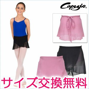 バレエ用品 カペジオ CC130C シフォンラップスカート 子供用|eballerina