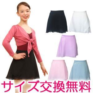 バレエ用品  大人バレエ巻きスカート|eballerina