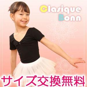 バレエ用品 クラシックボン|eballerina