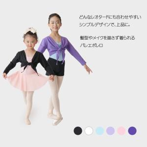 バレエ用品 子供用 スパンカシュクール(0100148)|eballerina