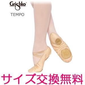 グリシコ スプリットバレエシューズ  大人・子供用(キッズ/ジュニア) eballerina