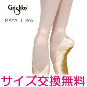 【グリシコ】トゥシューズ MAYA I Pro (シャンクM) 大人・子供用 eballerina