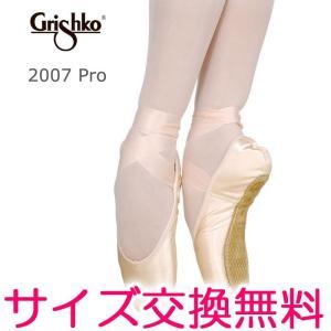 【グリシコ】トゥシューズ 2007 Pro(シャンクM)大人・子供用 eballerina