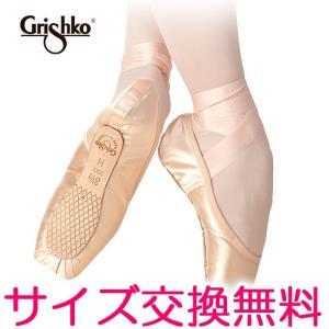トウシューズ グリシコ トライアンフ Pro(シャンクM) 大人・子供用(キッズ/ジュニア) eballerina