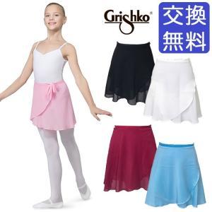 バレエスカート グリシコ 06010ラップスカート 子供用|eballerina