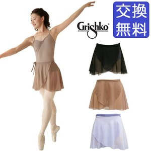 バレエスカート グリシコ Gri-06017/1 大人用メッシュラップスカート