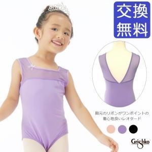 バレエレオタード グリシコ DAD1704M メッシュタンクレオタード キッズ/子供用|eballerina