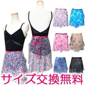 Triena Wear プリント巻きスカート52cm TR200FL ジュニア&大人用|eballerina