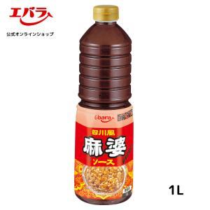 甜麺醤・トウチ・みその甘味とコクを前面に引き出しました。花山椒など数種の香辛料の程よい辛味がおいしい...