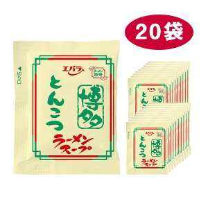 業務用 まとめ買いセット  博多とんこつラーメンスープ 小袋40ml×20袋【1袋=1杯分】エバラ
