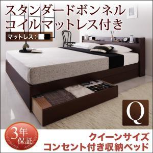 ベッド クイーン 収納付き クイーンベッド 収納ベッド Else エルゼ Sボンネルマットレス付き クィーンサイズの写真