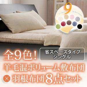 全9色!羊毛混ボリューム敷布団×羽根布団8点セット 省スペースタイプ シングル|ebazal