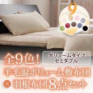 全9色!羊毛混ボリューム敷布団×羽根布団8点セット ボリュームタイプ セミダブル|ebazal
