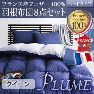 フランス産フェザー100% 羽根布団 8点セット ベッドタイプ Plume プルーム クイーン|ebazal