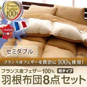 フランス産フェザー100% 羽根布団 8点セット 和タイプ セミダブル | 布団セット ふとんセット|ebazal