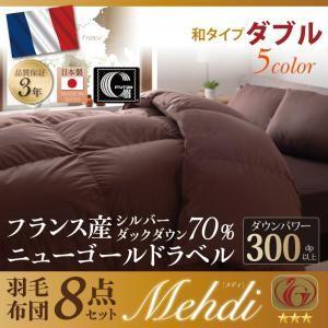 日本製防カビ消臭フランス産  ダックダウン ニューゴールドラベル 羽毛布団8点セット【Mehdi】メディ  和タイプ ダブル|ebazal