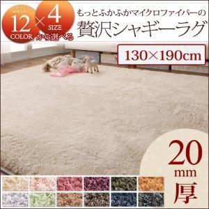 """12色×4サイズから選べる すべてミックスカラー """"もっと""""ふかふかマイクロファイバーの贅沢シャギーラグ 130×190cm"""