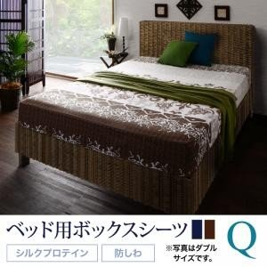 綿100% リゾートデザイン Brise de mer series La mer ラメール ベッド用ボックスシーツ クイーンサイズの写真