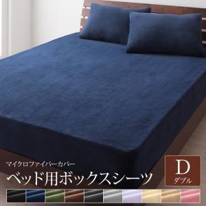 シーツのみ マイクロファイバー 寝具カバー ベッド用ボックスシーツ ダブルの写真