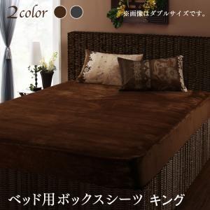 寝具カバー リゾートデザイン Brise de mer series Layure ベッド用ボックスシーツ キングサイズの写真