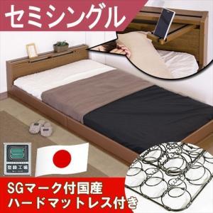 棚テーブル付フロアベッド ツートン セミシングル 日本製ハードボンネルコイルマットレス付き送料無料【オール日本製】(代引不可)