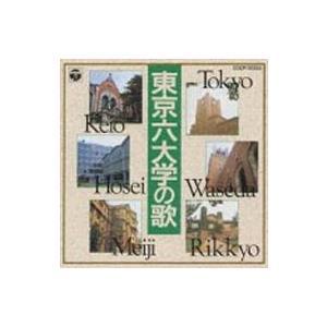 東京六大学の歌